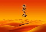 【2017年丝绸之路】青海丝绸之路大环线深度8日游